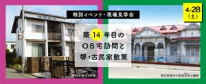 4/28(土)「築14年目のOB宅訪問と堺・古民家散策」