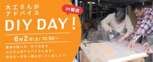 6/2(土)大工さんがアドバイス「DIY DAY」in協会