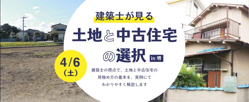 4/6(土)「建築士が見る土地と中古住宅の選択」in堺