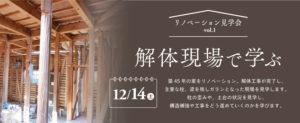 12/14(土)リノベーション見学会(その一)「解体現場で学ぶ」
