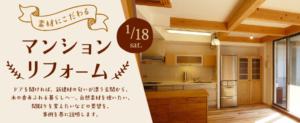 1/18(土)「素材にこだわるマンションリフォーム」in協会