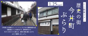 1/25(土)ミニ散策ツアー「歴史の街・今井町ぶらり」