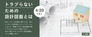 4/20(土)「トラブらないための設計図面とは」in協会