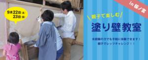9/22(土)23(日)桜ノ宮で「塗り壁体験」