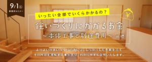 9/1(土)「住いづくりにかかるお金・本体工事と別途費用」in堺