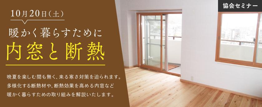 10/20(土)暖かく暮らすために「内窓と断熱」in協会