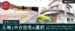 10/13(土)建築士が見る「土地と中古住宅の選択」in堺