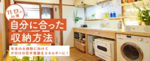 11/17(土)「自分に合った収納方法」in堺