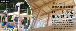 12/1(土)堺市の構造見学会「ハードルを乗り越えて」