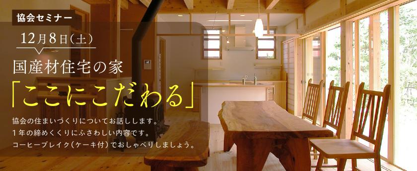 12/8(土)国産材住宅の家「ここにこだわる」in協会