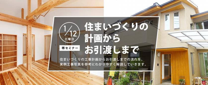 1/12(土)「住まいづくりの計画からお引渡しまで」in堺