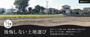 1/19(土)「後悔しない土地選び」in協会