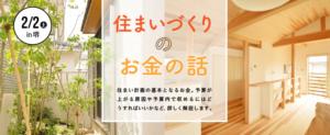 2/2(土)「住まいづくりのお金の話」in堺