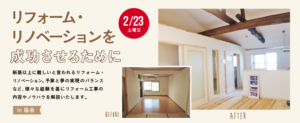 2/23(土)「リフォーム・リノベーションを成功させるために」in協会