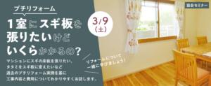 3/9(土)プチリフォーム「1室にスギ板を張りたいけど…いくらかかるの?」in協会