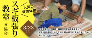 3/23(土)人気の「スギ板張り教室」in協会