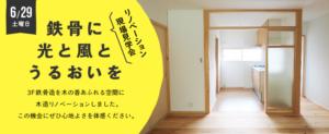 6/29(土)リノベーション見学会「鉄骨に光と風とうるおいを」