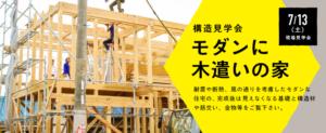7/13(土)現場見学会「モダンに木遣いの家」構造見学会