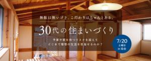 7/20(土)協会セミナー「30代の住まいづくり」