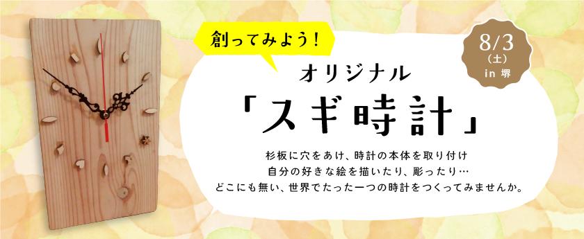 8/3(土)堺セミナー「創ってみようオリジナル スギ時計」