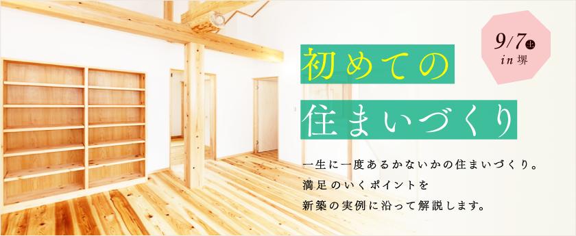 9/7(土)「初めての住まいづくり」in堺