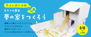 8/10(土)夏休み親子体験・モケイの基本「夢の家をつくろう」in協会