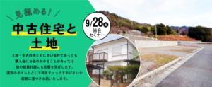 9/28(土)見極める「中古住宅と土地」in協会