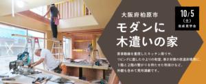 10/5(土)完成見学会「モダンに木遣いの家」