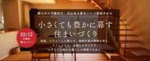 10/12(土)「小さくても豊かに暮す住まいづくり」in堺