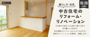 10/26(土)暮らし方・改革「中古住宅のリフォーム・リノベーション」in協会