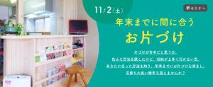 11/2(土)「年末までに間に合うお片づけ」in堺