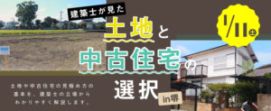 1/11(土)建築士が見た「土地と中古住宅の選択」in堺